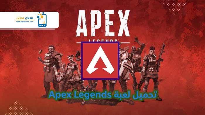 تحميل لعبة Apex Legends للكمبيوتر من ميديا فاير تنزيل أبيكس ليجندز مجانا