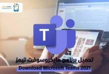 Photo of طريقة التسجيل في مايكروسوفت تيمز للطلاب مجانا 2021 Microsoft Teams