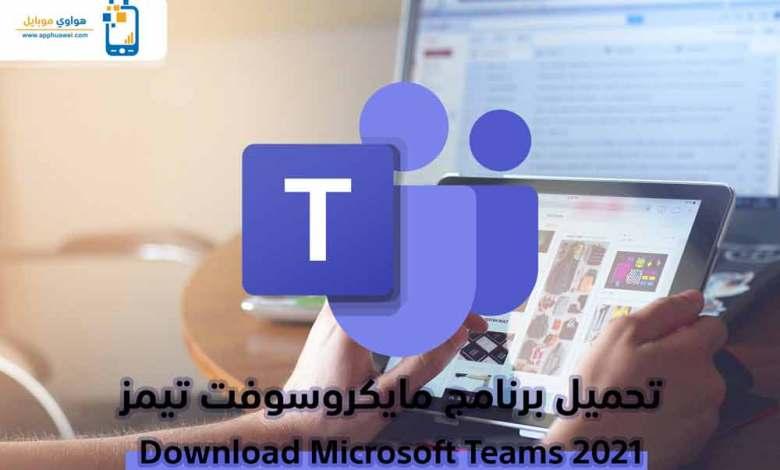 طريقة التسجيل في مايكروسوفت تيمز للطلاب مجانا 2021 Microsoft Teams