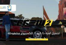 Photo of تحميل لعبة سباق السيارات ذا كرو The crew 2 للكمبيوتر أحدث إصدار