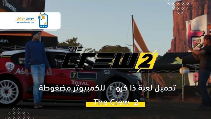 تحميل لعبة سباق السيارات ذا كرو The crew 2 للكمبيوتر أحدث إصدار