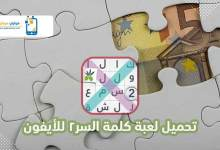 Photo of تحميل لعبة كلمة السر 2 بالعربي للايفون الاصدار الأخير برابط مباشر
