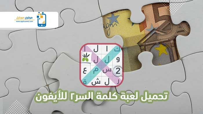 تحميل لعبة كلمة السر 2 بالعربي للايفون الاصدار الأخير برابط مباشر
