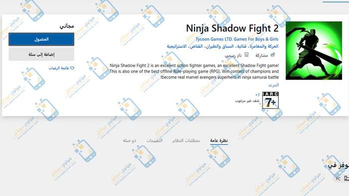 تحميل لعبة شادو فايت 2 للكمبيوتر من ميديا فير