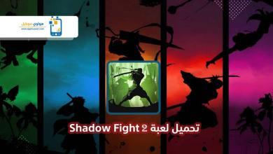 Photo of تحميل لعبة شادو فايت 2 للكمبيوتر من ميديا فير Shadow Fight 2 احدث اصدار