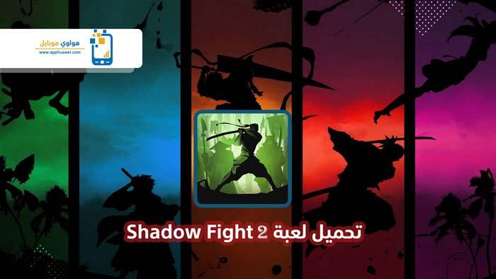 تحميل لعبة شادو فايت 2 للكمبيوتر من ميديا فير Shadow Fight 2 احدث اصدار