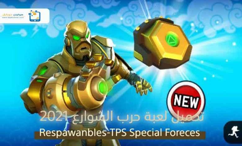 تنزيل ألعاب تشبه فورت نايت 2021 تحميل لعبة Respawnables للكمبيوتر