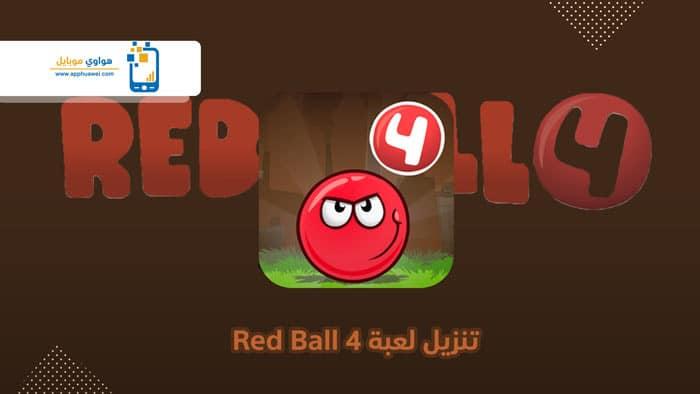 تحميل لعبة Red Ball 4 للايفون احدث اصدار مجاني برابط مباشر