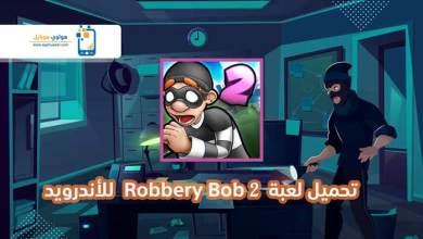 Photo of تحميل لعبة روبري بوب 2 للكمبيوتر 2021 تنزيل Robbery Bob 2 برابط مباشر