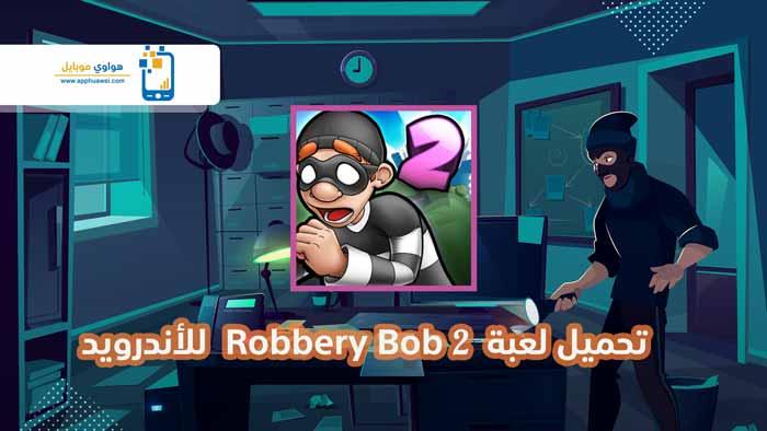 تحميل لعبة روبري بوب 2 للكمبيوتر 2021 تنزيل Robbery Bob 2 برابط مباشر