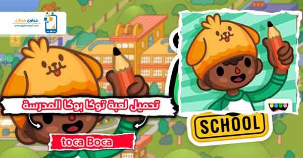 تحميل توكا بوكا المدرسة للاندرويد مجانا التحديث الجديد Toca Life: School