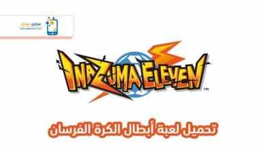 Photo of تحميل لعبة ابطال الكرة للكمبيوتر APK مجانا Inazuma Eleven Strikers