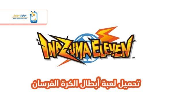 تحميل لعبة ابطال الكرة للكمبيوتر APK مجانا Inazuma Eleven Strikers