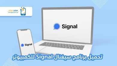 Photo of تحميل سيغنال ماسنجر خاص 2021 مجانا signal private messenger