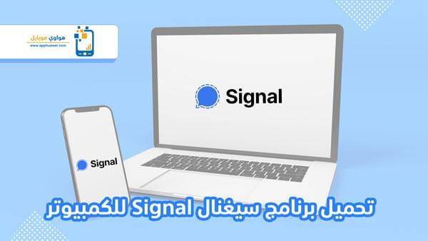 تحميل سيغنال ماسنجر خاص 2021 مجانا signal private messenger