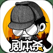 劇本殺免費下載_華為應用市場 劇本殺安卓版(1.6.3)下載