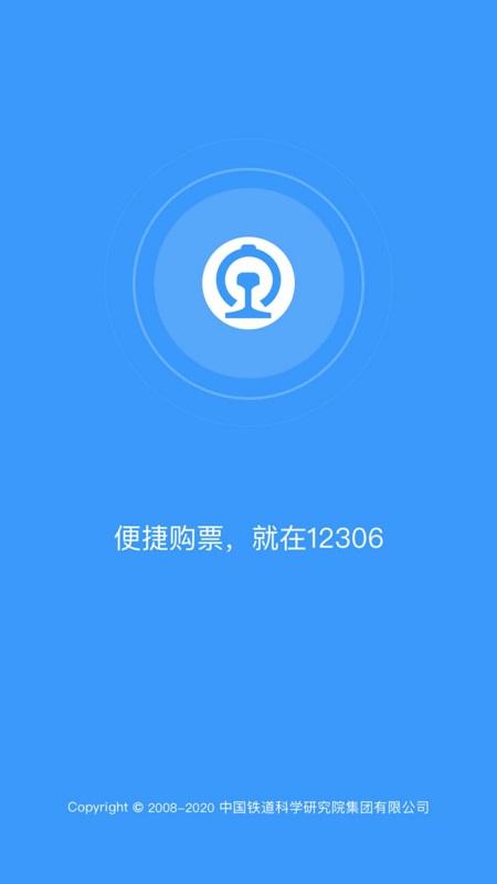 鐵路12306免費下載_華為應用市場|鐵路12306安卓版(4.3.15)下載
