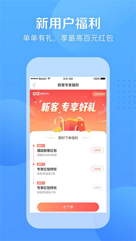 藝龍旅行免費下載_華為應用市場 藝龍旅行安卓版(9.64.2)下載