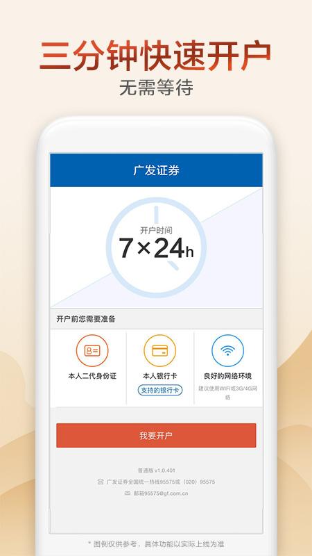 廣發證券開戶免費下載_華為應用市場 廣發證券開戶安卓版(2.1.23)下載