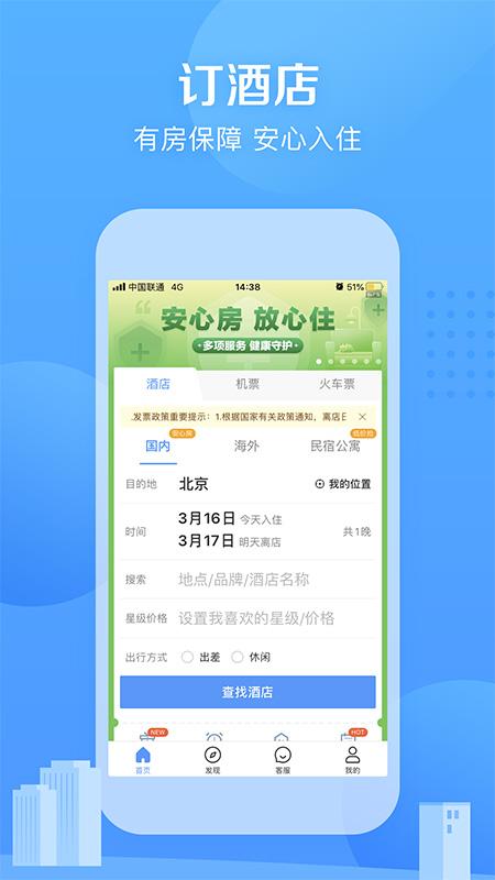 藝龍旅行免費下載_華為應用市場 藝龍旅行安卓版(9.65.2)下載