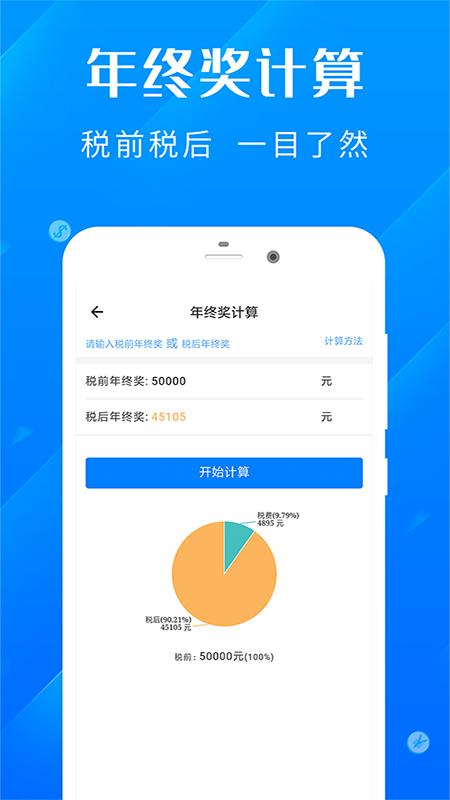 房貸計算器免費下載_華為應用市場 房貸計算器安卓版(1.2.2)下載