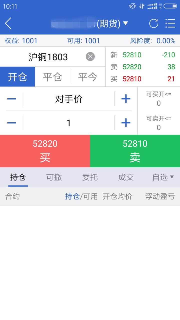 廣發期貨免費下載_華為應用市場 廣發期貨安卓版(5.3.2.0)下載