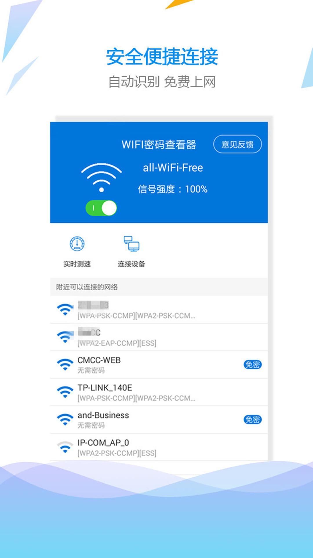 Wifi密碼查看器免費下載_華為應用市場|Wifi密碼查看器安卓版(1.4.0)下載