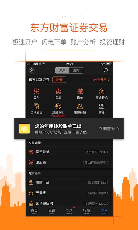 東方財富免費下載_華為應用市場 東方財富安卓版(7.2)下載