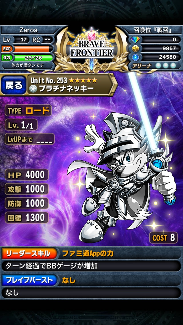 Appinvasion Brave Frontier : appinvasion, brave, frontier, Going, On???, Invasion