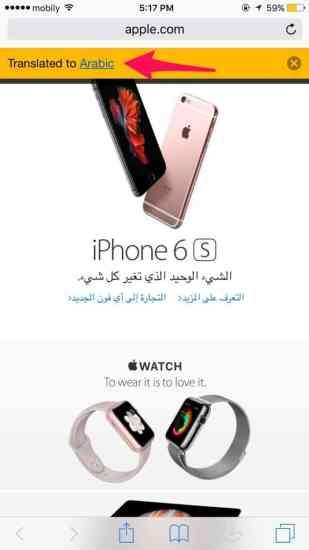 IMG 9497 - تطبيق Bing Search يترجم لك أي موقع تفتحه إلى اللغة العربية مهما كانت لغة الموقع