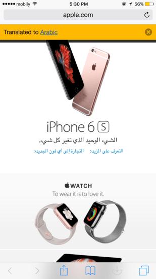 IMG 9502 - تطبيق Bing Search يترجم لك أي موقع تفتحه إلى اللغة العربية مهما كانت لغة الموقع