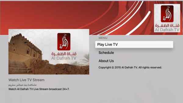 al-dafrah-tv-apple-tv