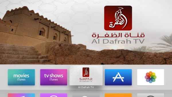 al-dafrah-tv-hd-logo