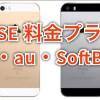iPhoneSEはどのキャリアで? ドコモ・au・ソフトバンクの料金プランの比較
