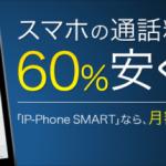 IP-Phone SMARTの有効活用方法。留守電料削減など