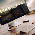 沖縄オーレがApple,Mac専門のLINE@をスタート!!