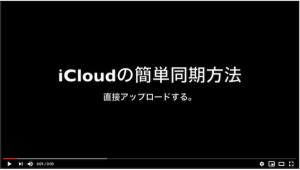 icloud 動画アップロード 同期できない