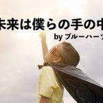 期間限定:沖縄在住者はMac個別レッスン無料。。オーレからみなさんの夢への投資です。Appleで人生変える!!