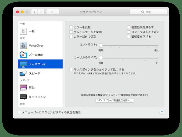 Macのカーソルが見えなくなった時の対処方法