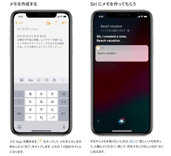 Apple memo メモ タイトル 使い方 写真 貼り方