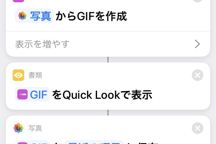 動画:高画質gifの作り方と保存方法。iPhoneアプリでOK!!インスタ投稿