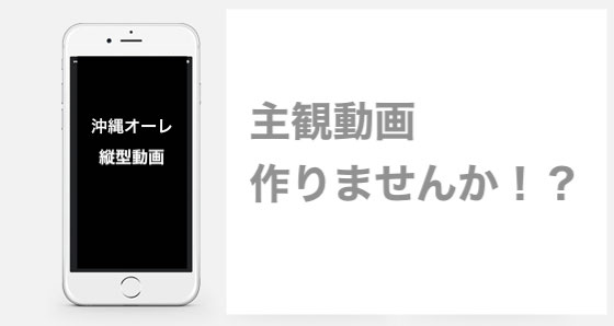 主観動画 縦型動画 作り方 Mac iphone ipad