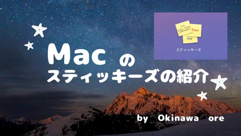 Mac スティッキーズ アプリ 純正 無料 メモ