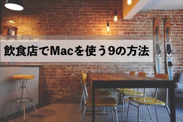 Mac飲食店 レストラン 居酒屋