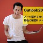 メモ:Windows Office Outlook2019でメールが送信、受信できなくなった時の最後の確認