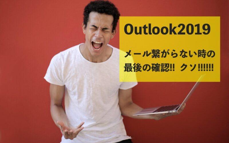 Outlook2019 メール 設定できない 繋がらない