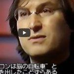 ひろゆき氏が語る日本の未来。スティーブ ジョブズ語録「パソコンは脳の自転車」動画