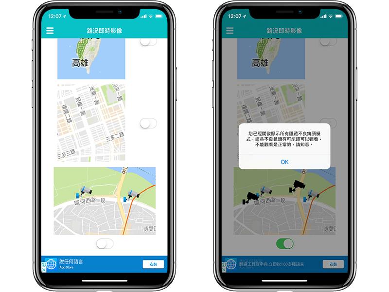 路況即時影像APP:查看一般道路,國道的監視器即時畫面 - 蘋果仁 - iPhone/iOS/好物推薦科技媒體