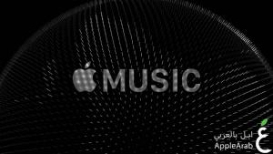 خدمة Apple Music