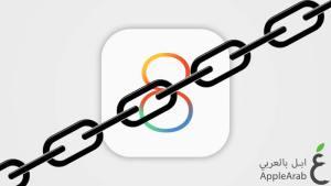 نظام iOS 8 مقيد بدون جيلبريك